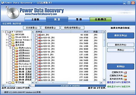 Power Data Recovery file recovery