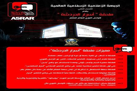 Asrar-Al-Dardashah encryption plugin Alqeda